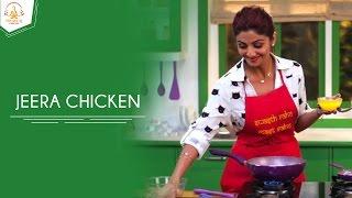 Jeera Chicken | Shilpa Shetty Kundra | Healthy Recipes | The Art Of Loving Food