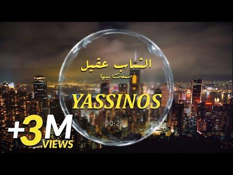 Yassinos Sma3t Biha سمعت بيها Cover Cheb Akil