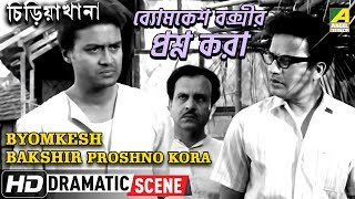 Byomkesh Bakshir Proshno Kora - Dramatic Scene | Chiriakhana | Uttam Kumar | Satyajit Ray