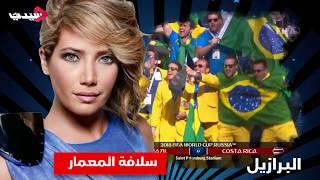 من يشجع النجوم السوريين في مونديال 2018؟