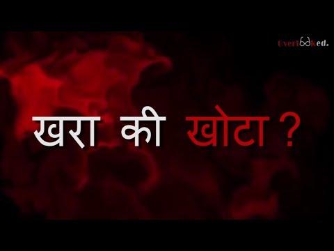Xxx Mp4 Khara Ki Khota A Documentary On Kanjarbhat Community S Virginity Tests Stop The V Ritual 3gp Sex
