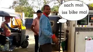 Filling 5rs petrol on super bike/seeing  petrol pump workers reaction/#Assam#Karbi anglong#Diphu