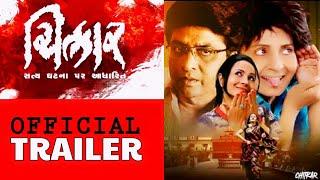 Chitkar | Official Trailer | Gujarati Film | ચિત્કાર ટ્રેલર