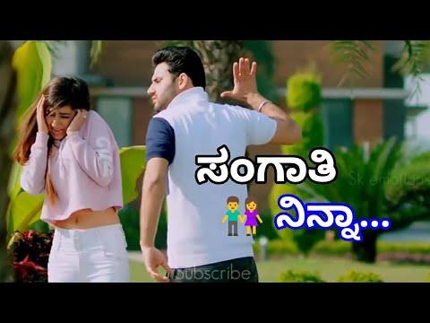 Xxx Mp4 Sangaati👫 Ninna 👸femaleBeautiful New Kannada Whatsapp Status 2018 3gp Sex