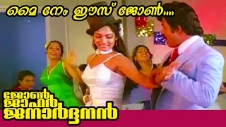 My Name Is John... | John Jaffer Janardanan Movie Song | Ft. Mammootty, Madhavi, Sumalatha, Ratheesh