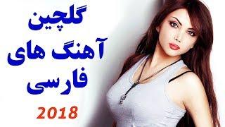 Ahang jadid irani - Persian Music  Mix 2018 آهنگ جدید ایرانی