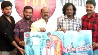 Tholi Parichayam Movie First look Launch | TFPC