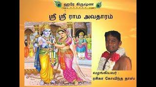 ஸ்ரீ ஸ்ரீ ராம அவதாரம்/Sri Sri Rama Avatar. Tamil Lecture By Rasika Govinda Das