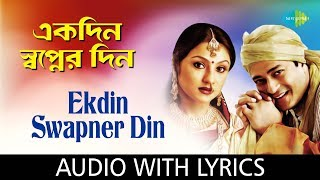 Ekdin Swapner Din with Lyrics | Hathat Bristi | Nachiketa Chakraborty | Shikha Basu | HD Songs