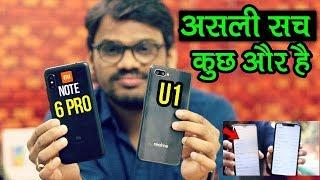Realme U1 vs Redmi Note 6 Pro असली सच कुछ और है