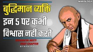 बुद्धिमान व्यक्ति इन 5 पर कभी विश्वास नहीं करतें | Chanakya Neeti | First Chapter