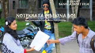 Bangla Short Film NOTEKHATA DIBI KINA BOL (নোটখাতা দিবি কিনা বল)