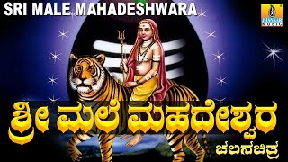 Sri Male Mahadeshwara Kannada Devotional Movie - Full Length