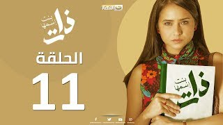 Episode11 - Bent Esmaha Zat | (الحلقة الحادية عشر- مسلسل ذات ( بنت اسمها ذات