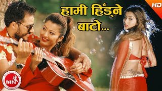 New Nepali Lok Dohori | Hami Hidne Bato - Mohan Khadka & Sandhya Budha Ft. Bimal Adhikari & Anjali