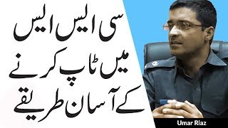 SP Umar Riaz Topper in CSS interview talking on CSS exams preparation