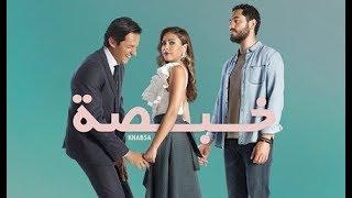 """""""خبصة"""" فيلم لبناني يحاكي المساكنة والزواج والطبقيّة بأسلوب كوميدي"""