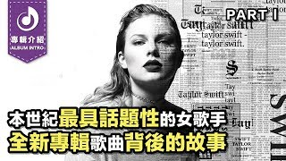 Taylor Swift全新專輯《Reputation》全專輯歌曲介紹(上)|New Taylor Is Finally Here!!!