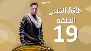 Episode 19 - Taqet Al Qadr Series | الحلقة التاسعة عشر  - مسلسل طاقة القدر