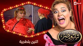 تياترو مصر | الموسم الثانى | الحلقة 7 السابعة | اتنين بلطجية| مصطفى خاطر و حمدي المرغني| Teatro Masr