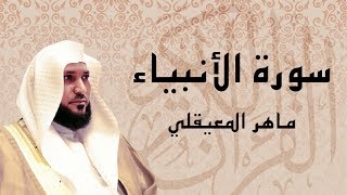 سورة الأنبياء تلاوة تريح القلب ... الشيخ ماهر المعيقلي