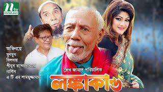 Bangla Movie: Lonkakando | Munmun, Jewel, Dilder | Directed By Sheikh Jamal