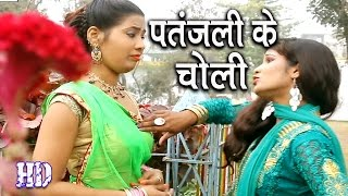 पतंजलि के चोली ❤❤ Bhojpuri Top 10 Item Songs 2017 New DJ Remix Videos ❤❤ Vivek Tufani [HD]
