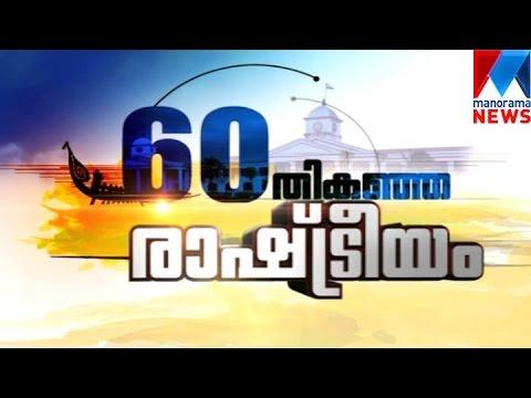 Kerala in 60 years of history and politics    Manorama News