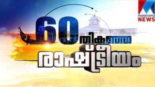 Kerala in 60 years of history and politics  | Manorama News