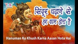 हनुमान को खुश करना आसान होता है | सिन्दूर चढाने से हर काम होता है |Hanuman Bhajan| Jai Shankar Ji
