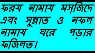 Bangla Waz] Sunnat Namaz Barite Porar Fazilat by Motiur Rahman Madani   YouTube