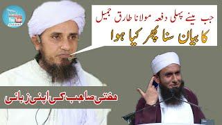 Jab Maine Pehli Dafa Maulana Tariq Jameel Sahab ka bayan suna by Mufti Tariq Masood