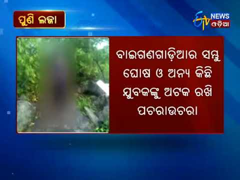Xxx Mp4 Again Viral Video In Keonjhar Etv News Odia 3gp Sex