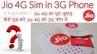 Jio 4g SIM in 3G Phone? How | कैसे यूज़ करें Jio 4G को 3G फोन में