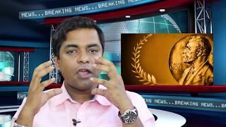 নোবেল শান্তি পুরষ্কার-২০১৭ কারা পেল? কেন? II Nobel Peace Prize Winner 2017 II Bangla Infotube
