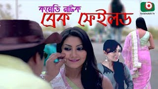 Bangla Comedy Natok | Break Failed | Intekhab Dinar, Sharmin Joha Shoshi