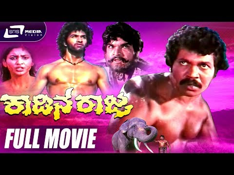Xxx Mp4 Kadina Raja ಕಾಡಿನ ರಾಜ Kannada Full HD Movie FEAT Tiger Prabhakar Deepa 3gp Sex