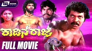 Kadina Raja -- ಕಾಡಿನ ರಾಜ|Kannada Full HD Movie|FEAT. Tiger Prabhakar, Deepa