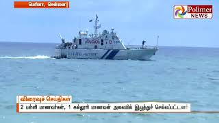 3 students drowned in Marina | Polimer News