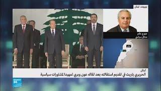 كيف سيكون المشهد السياسي اللبناني في المرحلة المقبلة؟