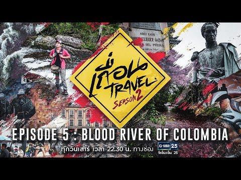 เถื่อน Travel Season 2 EP.5 Colombia แม่น้ำสีเลือดแห่งโคลอมเบีย วันที่ 7 กรกฎาคม 2561