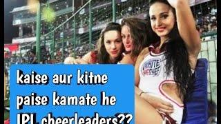 IPL cheerleaders ke baare me kuch khas baaten