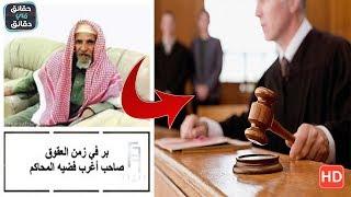 أغرب قضية رفعت الى محاكم السعودية على الاطلاق #هل تعلم