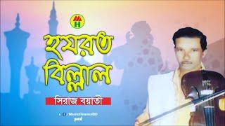 Siraj Boyati - Hazrat Billal | হযরত বিল্লাল | Islamic Song | Music Heaven