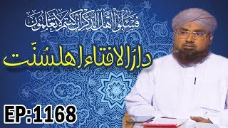 Islam - Muslim Law - Sharia Law - Darul Ifta Ahl e Sunnat Ep 1168 - دارالافتاء اہلسنت