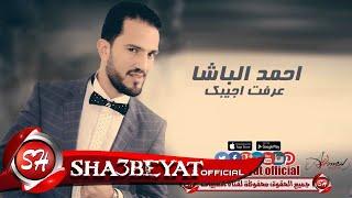احمد الباشا عرفت اجيبك اغنية جديدة 2017 حصريا على شعبيات Ahmed Elbasha Erft Agebak