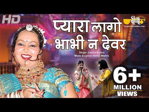 Pyara Lago Bhabhi Ne Devar | Rajasthani Folk Video Songs | Original Rajasthani Traditional Songs