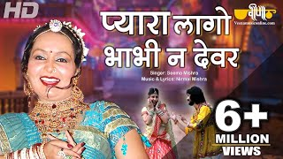 Pyara Lago Bhabhi Ne Devar | Rajasthani Folk Video Songs | Original Rajasthani Traditional Songs