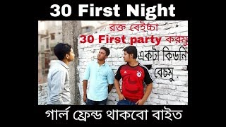 31 first night Bangla funny video.Happy new years bangla funny video bangla funny 2018 Virus Geng