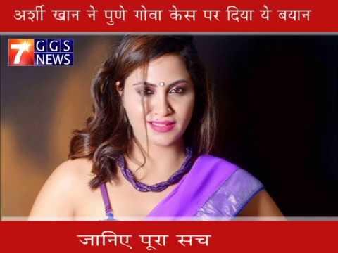 Xxx Mp4 Arshi Khan Pune Goa Case पर दिया ये ब्यान Viral Video 3gp Sex